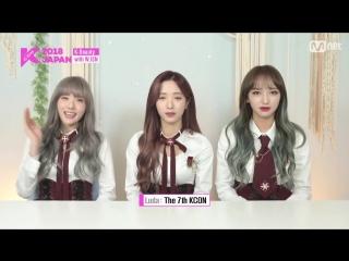 [CUT] 18.03.15 KCON 2018 в Японии – Star Countdown with Bona, Cheng Xiao & Luda (WJSN) [Eng.sub]