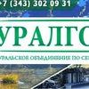Сертификационный Центр УРАЛГОСТ