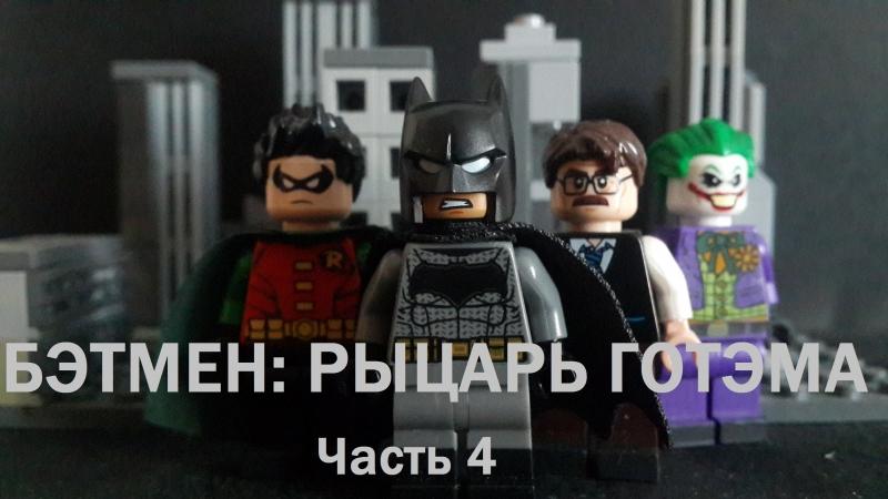 BATMAN - GOTHAM KNIGHT Part 4 / БЭТМЕН - РЫЦАРЬ ГОТЭМА Часть 4