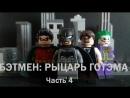 BATMAN GOTHAM KNIGHT Part 4 БЭТМЕН РЫЦАРЬ ГОТЭМА Часть 4