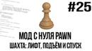 Мод с нуля SAMP 25 | Шахта: лифт, подъём и спуск [PAWN/PAWNO]
