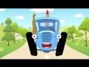 Синий трактор • РАЗНОЦВЕТНЫЙ ТРАКТОР - самый первый черновик