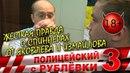 Полицейский с рублевки. Спинер Яковлева . МЕГА РЖАЧЬ 2018