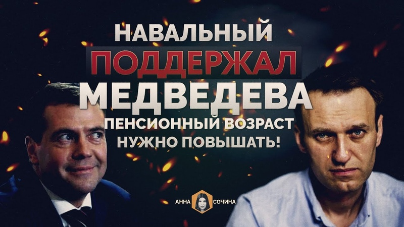 Навальный поддержал Медведева: пенсионный возраст нужно повышать! (Анна Сочина)