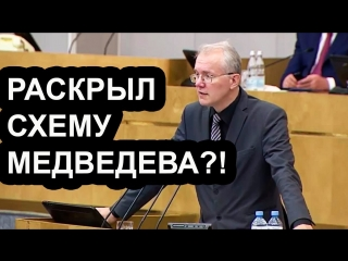 Депутат ГД Олег Шеин - Раскрыл схему Медведева