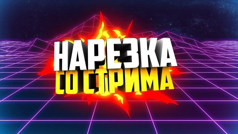 Нарезка со стрима Falcon Stream - CS:GO