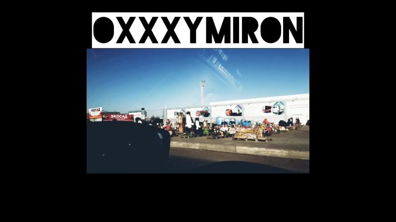 Oxxxymiron - Спонтанное Самовозгорание