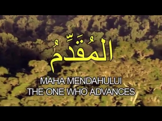 Asmaul Husna اسما الحسنا - Hijjaz (with Malay Eng Translation).mp4