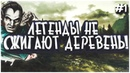 ЛЕГЕНДЫ НЕ СЖИГАЮТ ДЕРЕВЕНЬ ► The Elder Scrolls V Skyrim ► 1