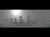 К Дню Победы - Олег Газманов - Бессмертный полк (премьера клипа, 2018)