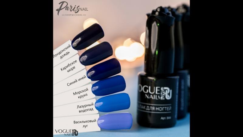 Новая палитра синих оттенков Vogue Nails