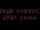 ЛЕДИ КРАМПУС 2016 Lady Krampus ужасы