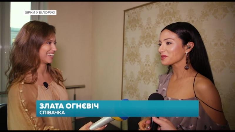 интервью Златы в Беларуси