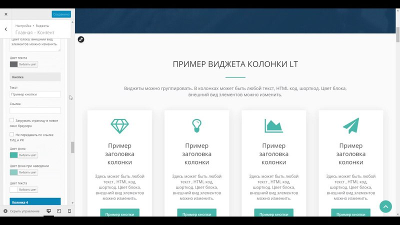 WordPress тема Imper - Виджет Колонки LT