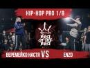 Веремейко Настя VS ENZO | HIP-HOP PRO | 1/8 | BEST of the BEST | Battle | 4