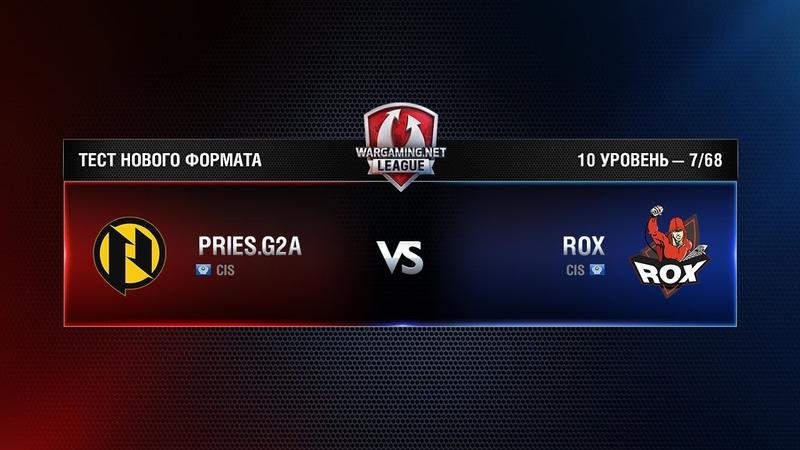 PRIES.G2A vs ROX.KIS Match 3 WGL RU Test Tournament 7/68