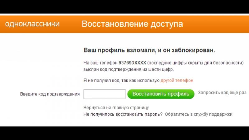 как получить блокировку в одноклассниках без нарушений правил зайди за Mail.ru
