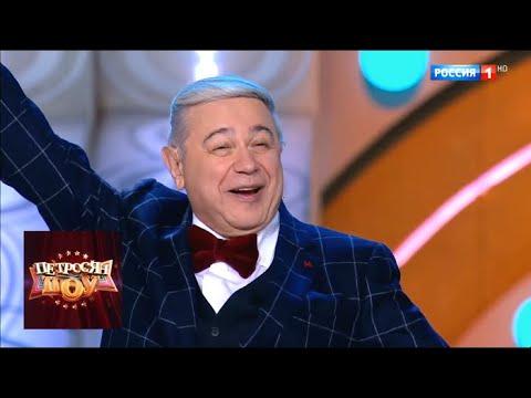 Петросян-шоу. Эфир от 28.04.2018. Юмористическое шоу