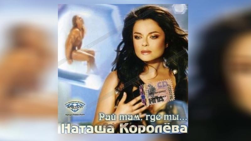 Наташа Королева Белая сирень аудио 2005