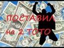 2 ставки на футбол в ТОТО 3-4.08Рубрика Тотализатор за 1$