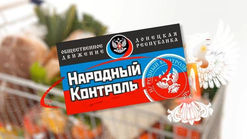 Народный контроль. Донецк (оптовая база «Холод плюс»). 20.04.18