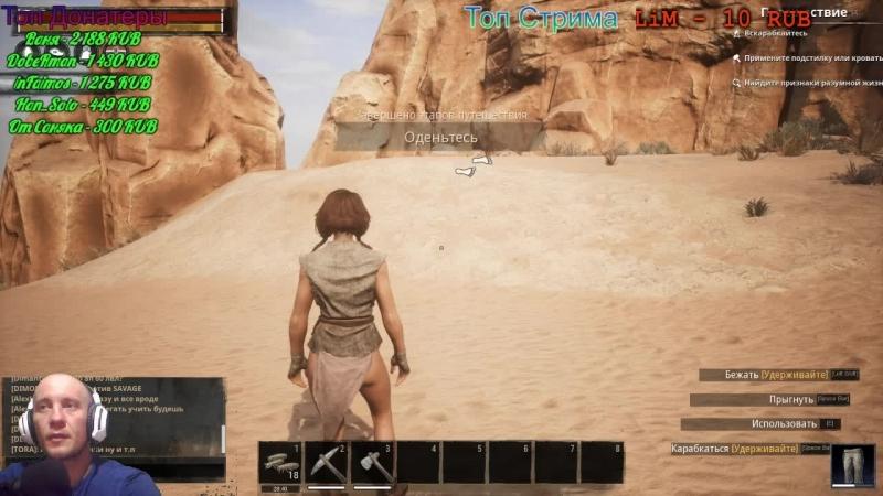 Conan Exiles РVP Сервер смогу ли я там выжить)
