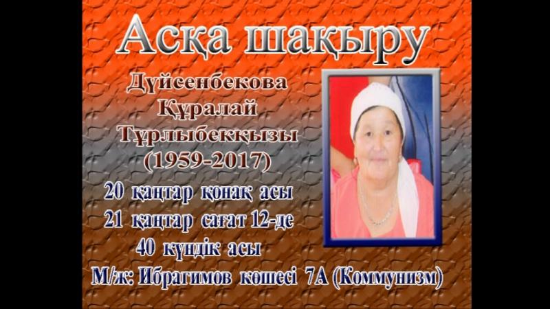 Асқа шақыру Дүйсенбекова Құралай Тұрлыбекқызы (1959-2017)