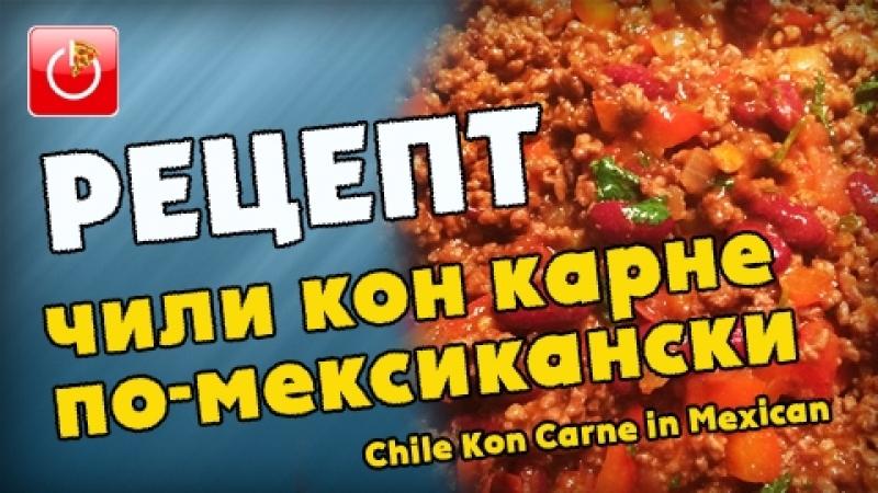 Рецепт Чили Кон Карне по мексикански Recipe of Chile Kon Carne in Mexican