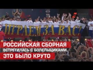 Российская сборная встретилась с болельщиками