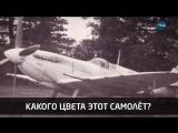 ВОЕННЫЕ ИСТОРИИ. Самолеты