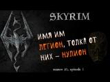 Имя им Легион, толку от них- Нулион. Skyrim, Season 10, Episode 12