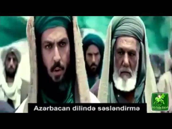 İmam Hüseyn ə Bəhs Edən Qiyamət günü filmi 2 ci epizod TEZLİKLƏ