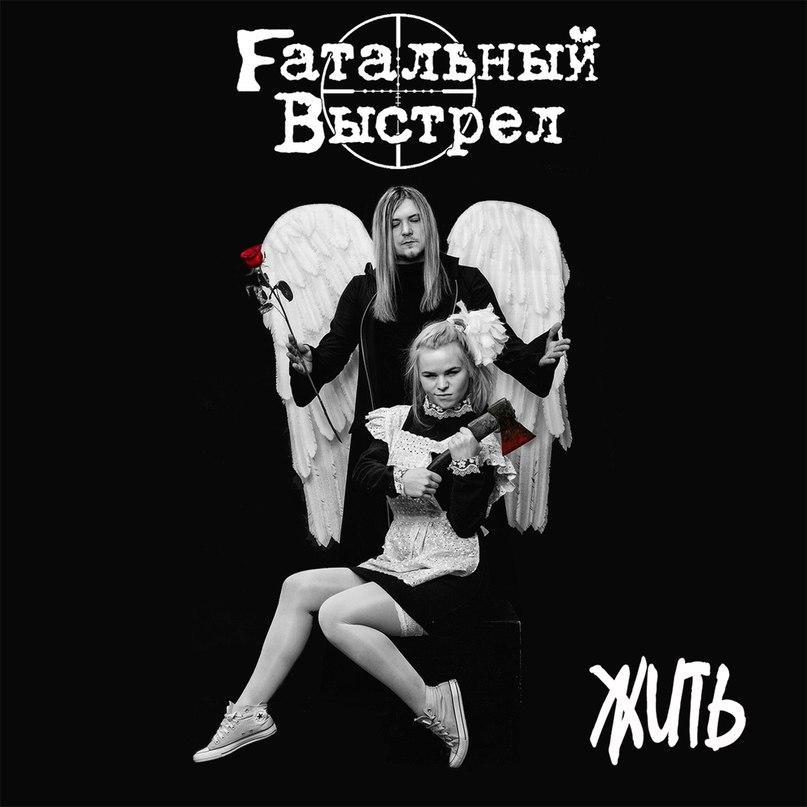 Новый сингл группы FАТАЛЬНЫЙ ВЫСТРЕЛ - Жить