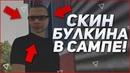 СКИН БУЛКИНА В САМПЕ! SAMP TRINITY RP
