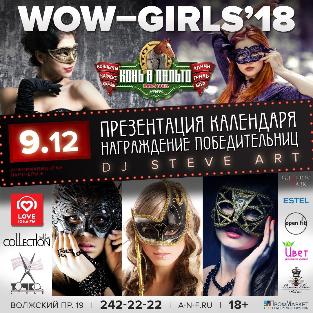 "Афиша Самара WOW Girls - 2018 /ФОТОПРОЕКТ/Бар ""КОНЬ В ПАЛЬТО"""