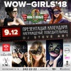 "WOW Girls - 2018 /ФОТОПРОЕКТ/Бар ""КОНЬ В ПАЛЬТО"""