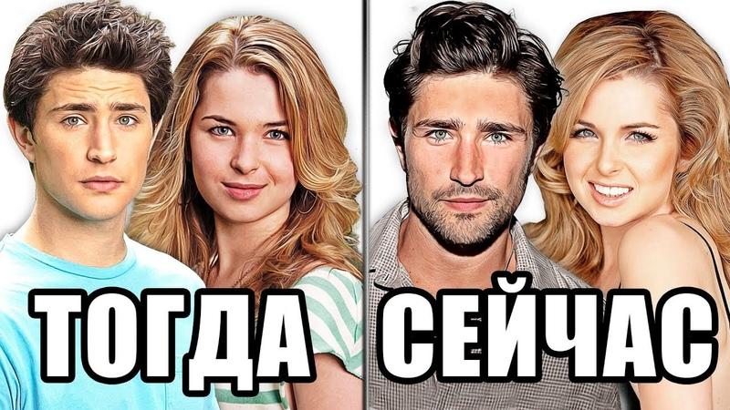 ЧТО СТАЛО с актерами сериала КАЙЛ XY ТОГДА и СЕЙЧАС