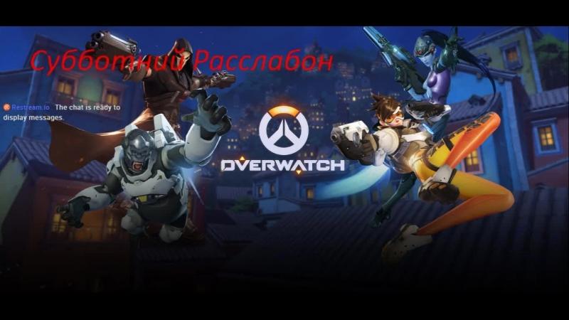 Субботний Расслабон с Вебкой в Overwatch » Freewka.com - Смотреть онлайн в хорощем качестве