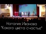 Наталия Иванова - Какого цвета счастье (ПРЕМЬЕРА НОВОЙ ПЕСНИ НА СОЛЬНОМ КОНЦЕРТЕ)