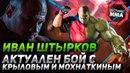 Иван Штырков - Актуален бой с Крыловым и Мохнаткиным