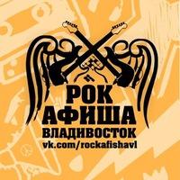 Логотип РОК-АФИША - Владивосток