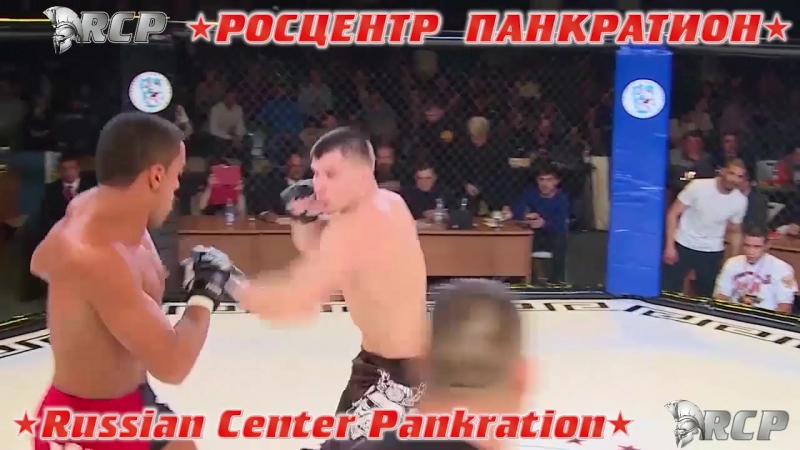 «РОСЦЕНТР ПАНКРАТИОН – RUSSIAN CENTER PANKRATION» - RCP