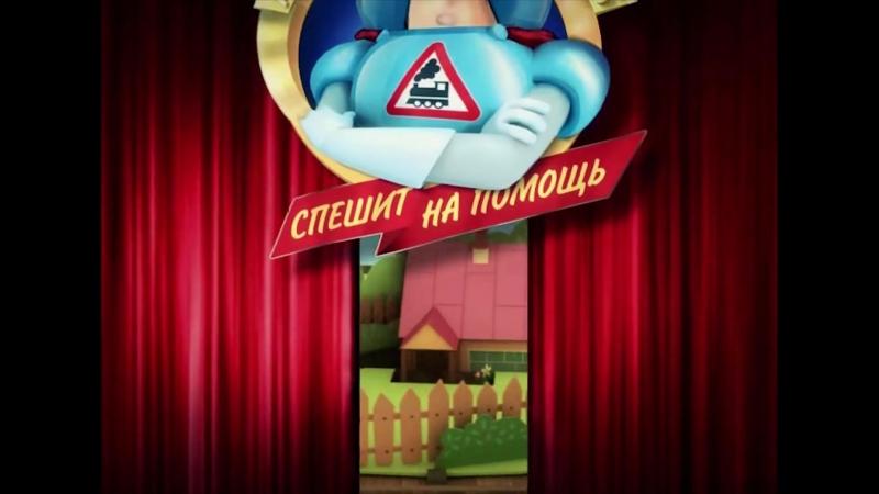 Аркадий Паровозов Спешит на помощь все серии сразу Безопасность летом Сборник 1