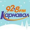Радио Карнавал 92.8 FM - Официальная группа