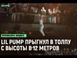 LIL PUMP прыгнул в ТОЛПУ c высоты в 12 МЕТРОВ [Рифмы и Панчи]