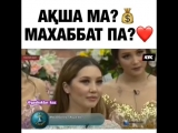 ақшама Махаббат па?😁