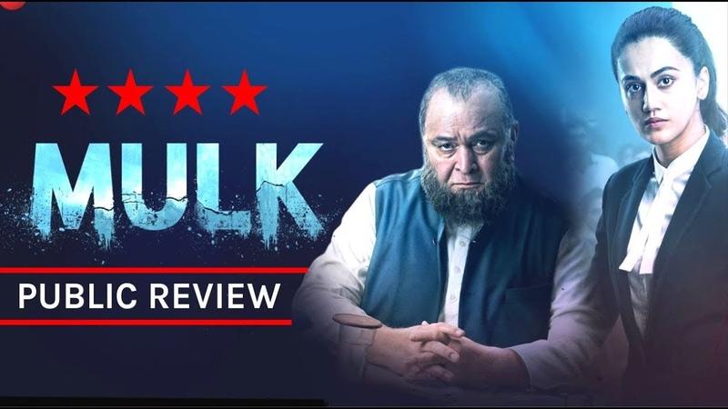 Mulk Movie Public Review | Box Office Collection | Rishi Kapoor | Abhinav Sinha