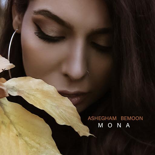 Mona альбом Ashegham Bemoon