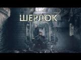Шерлок 3 сезон 3 серия