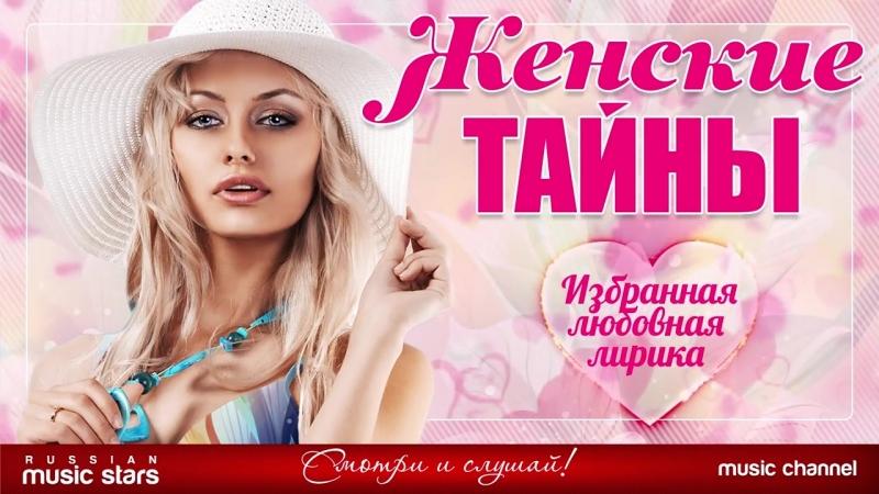 Женские Тайны - Лучшие Песни о Любви (Сборник)